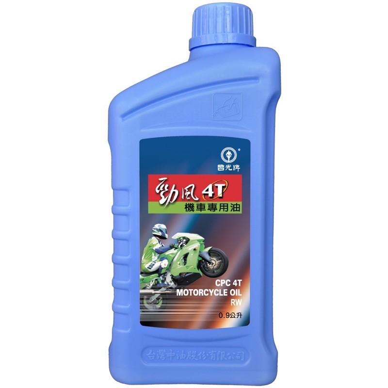 🔥快速出貨 國光牌 勁風4T 機車專用油 0.9L 機車機油 潤滑油