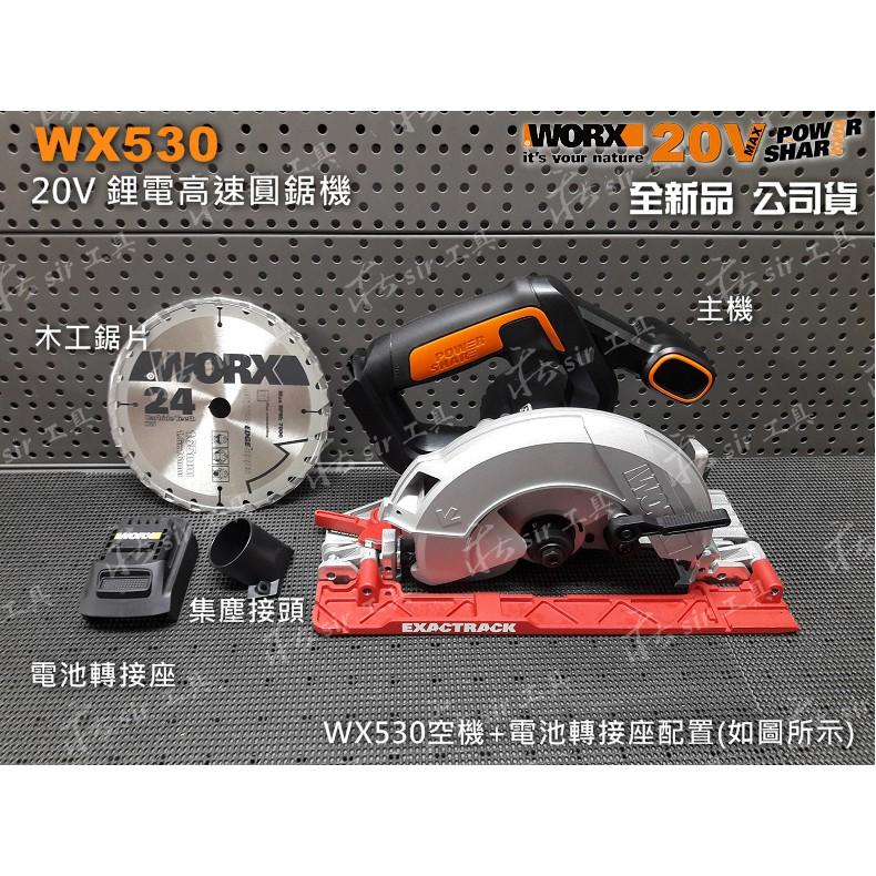 WX530 空機+電池轉接座 WORX 威克士 公司貨 165mm 電圓鋸 電動圓鋸 切割機 圓鋸機 20V 充電式