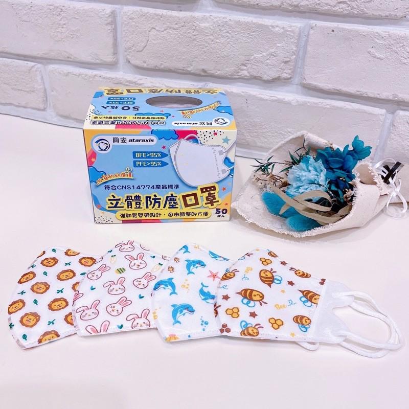 現貨🔥台灣製 興安 1-4歲xxs 極小尺寸細耳繩幼童(幼幼)立體3D防塵口罩50入/盒 幼幼口罩