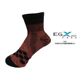 EGXtech 衣格 P83 中統多功8字繃帶運動襪AIR(螢光橘) 襪子 保護 防護 臺中市
