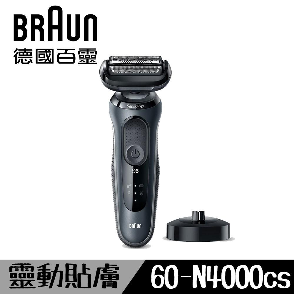 【德國百靈 BRAUN】新6系列靈動貼膚電動刮鬍刀/電鬍刀 60-N4000cs