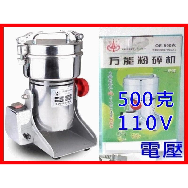 [廠商直銷]500克 搖擺式磨粉機 110V 藥材粉碎機 中藥粉碎機 五穀磨粉機