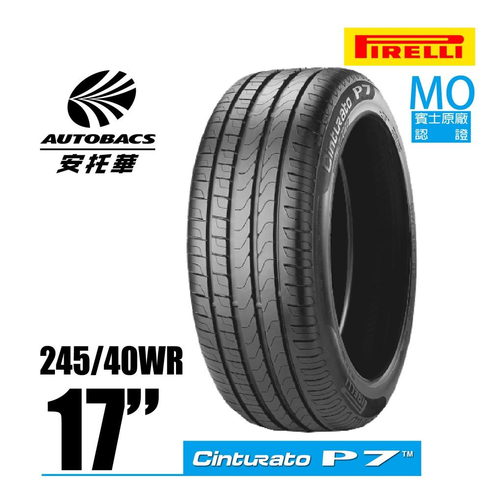 PIRELLI 倍耐力輪胎 P7 - 245/40/17 MO賓士原廠認證/轎車胎