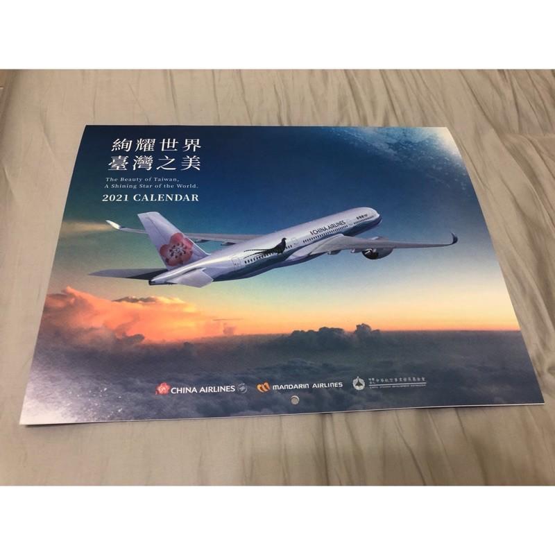 中華航空 2021月曆 / 吊掛式月曆