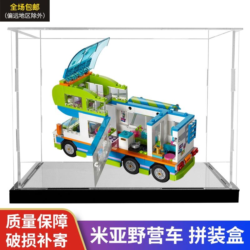【收納展示盒】亞克力展示盒41339適用樂高米亞野營車模型手辦盲盒透明防塵罩