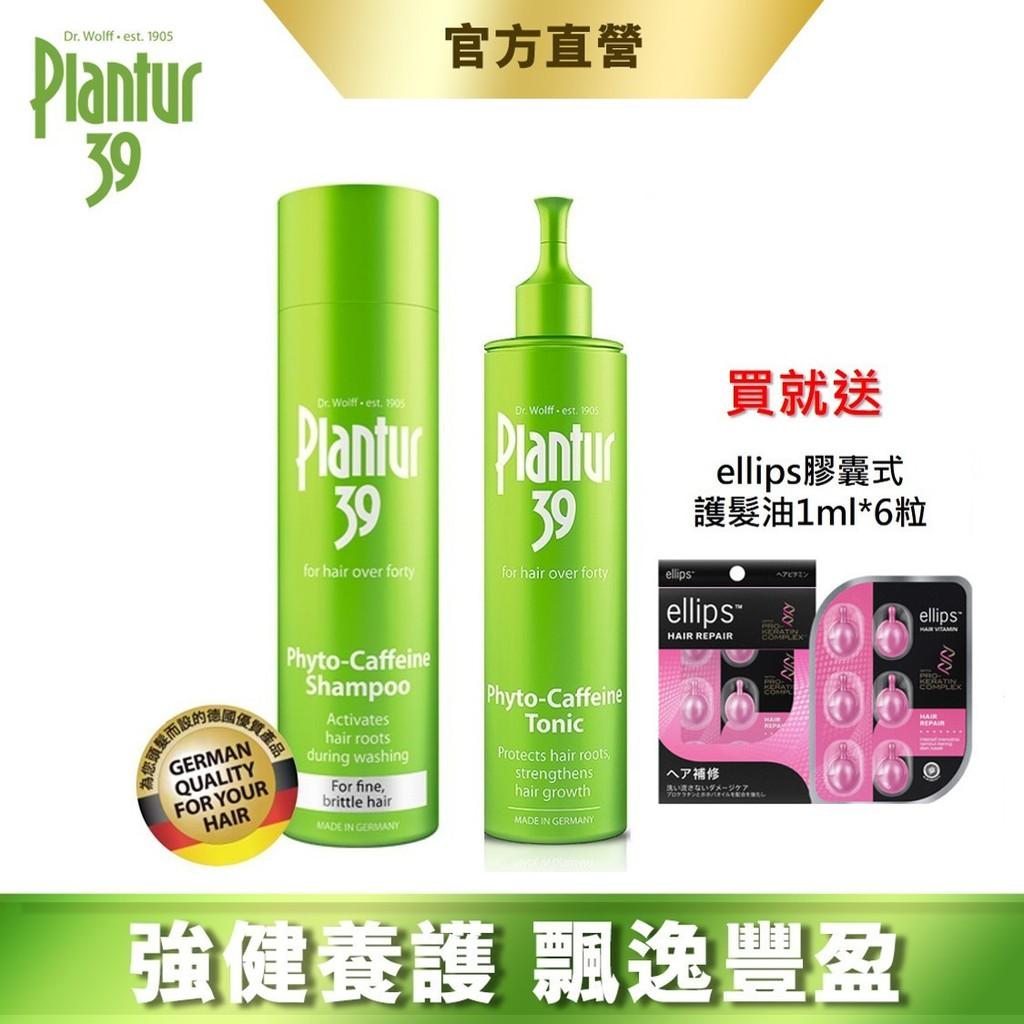 【Plantur39】植物與咖啡因洗髮露 細軟脆弱髮 250ml + 頭髮液200ml (送膠囊式護髮油1ml*6粒)