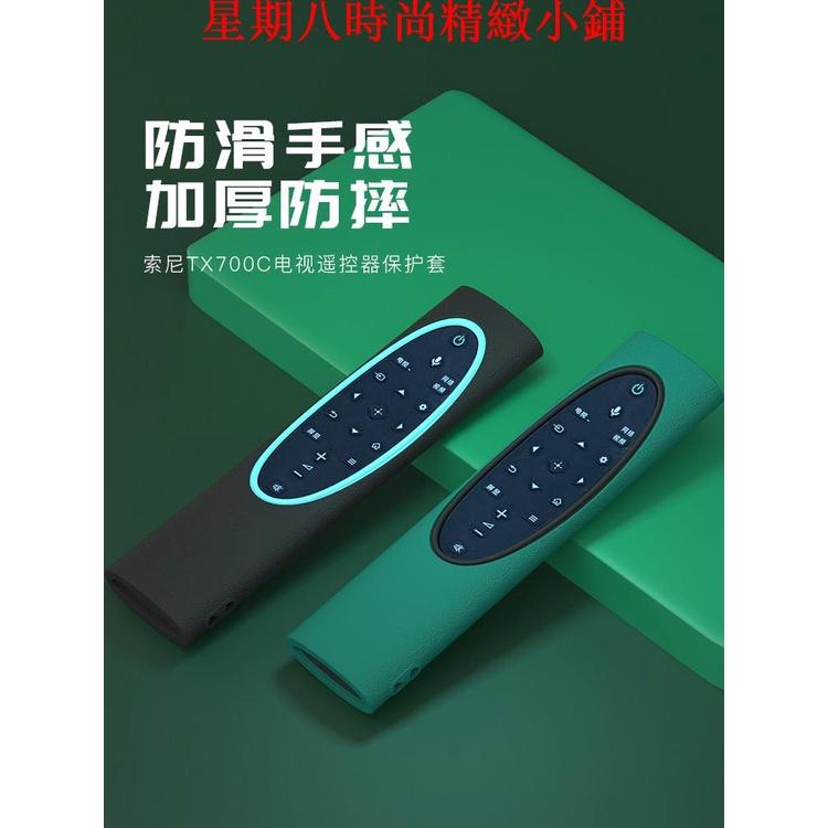 掌櫃優選適配索尼sony遙控器保護套tx-700c 85x8000h電視9000h硅膠套9500H/星期八