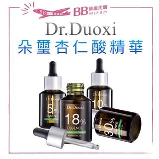 Dr.Douxi 朵璽 杏仁酸精華液5%/ 10%/ 18%/ 30% 30ml 果酸煥膚 毛孔粗大 臺中市