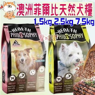 免運🔅愛喵樂🔅菲爾比 天然狗糧 狗飼料 1.5kg 2.5kg 7.5kg 成犬 全齡犬 菲爾比犬 新北市
