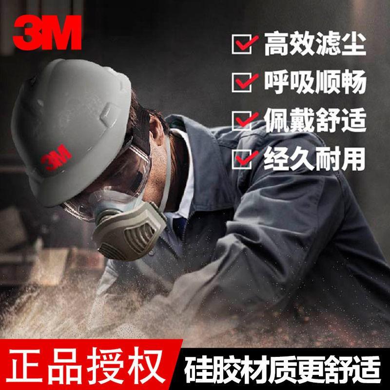 3M防毒面具 HF-52硅膠防毒面具四件套 噴漆甲醛裝修化工防塵口罩