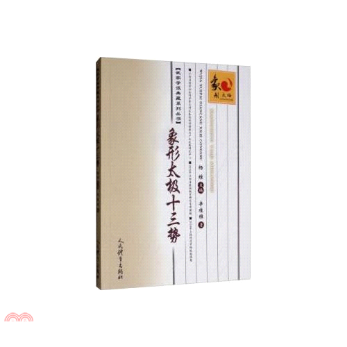 《人民體育出版社》象形太極十三勢(簡體書)[65折]