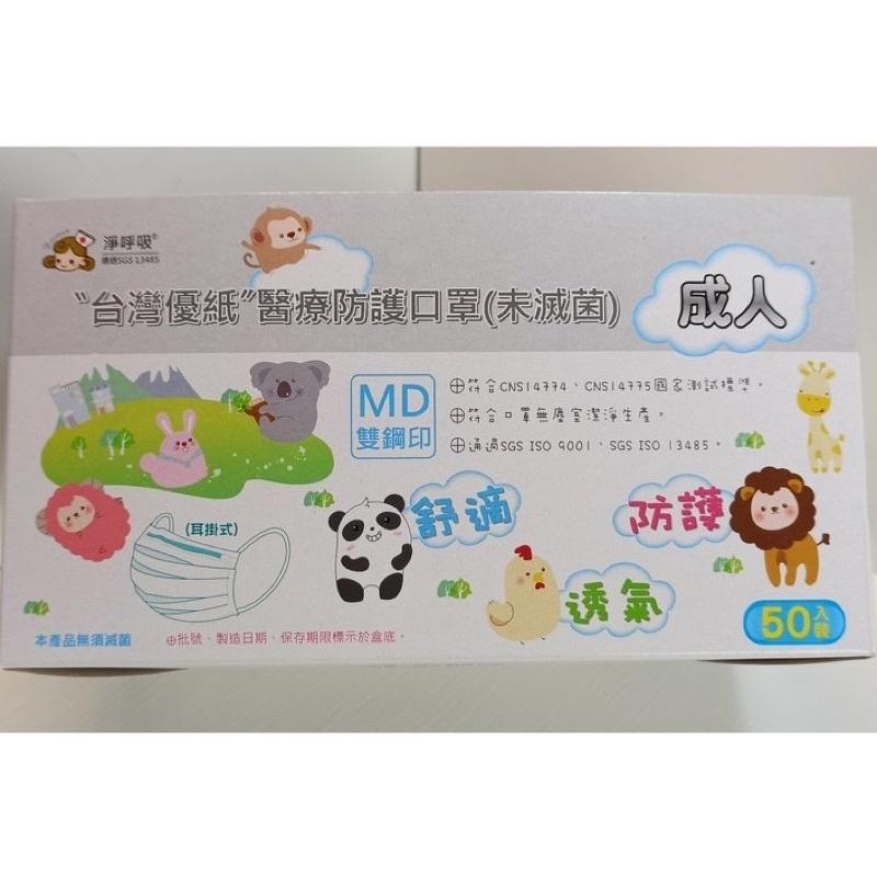 MD鋼印 雙鋼印 四鋼印 台灣優紙 黑色 成人醫療平面防護口罩50入盒裝口罩(未滅菌) 外銷款