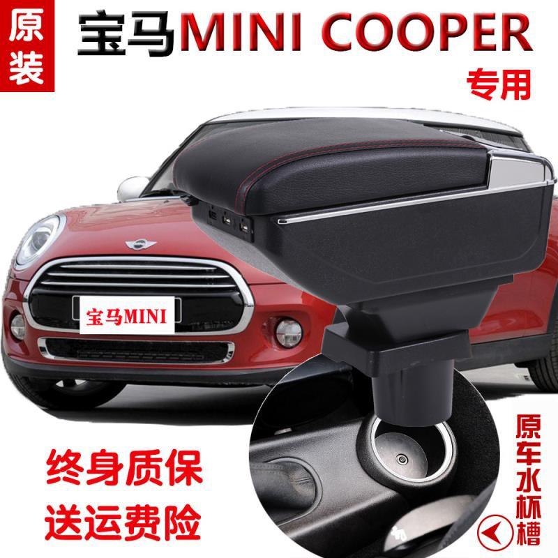 MINI扶手箱迷你Cooper專用汽車扶手箱改裝配件儲物盒可充電雙層