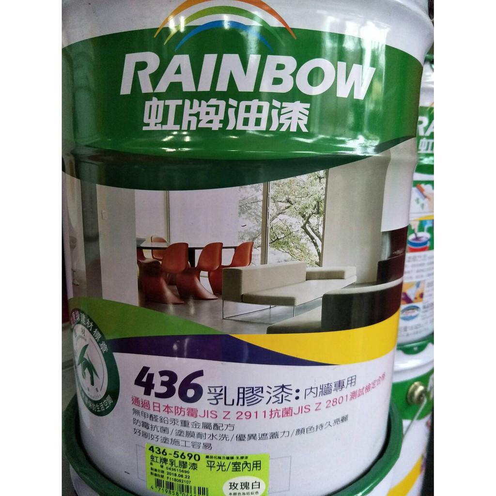 ♚雄發油漆♚🌈虹牌436乳膠漆 防霉 環保 ♻ 遮蓋力佳 5加侖裝
