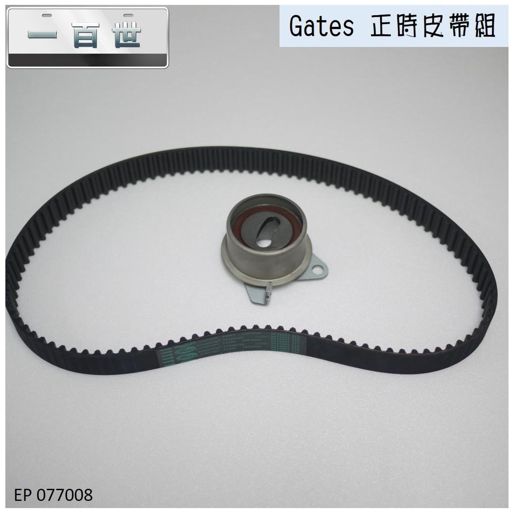 Gates 正時皮帶 日本 NTN 惰輪 三菱 LANCER COLTPLUS 菱利 1.3 1.6 時規皮帶
