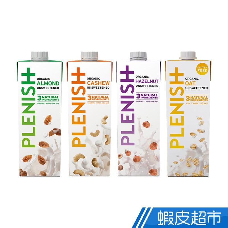 PLENISH英國 植物奶 PLENISH 堅果奶 1Lx3入 4種口味 腰果/杏仁/榛果/燕麥 成份最單純 廠商直送