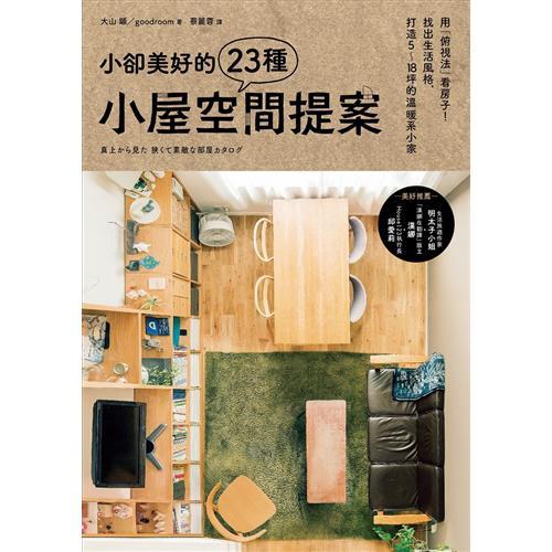 小卻美好的23種小屋空間提案 用「俯視法」看房子!找出生活風格,打造5~18坪的溫暖系小家[79折]