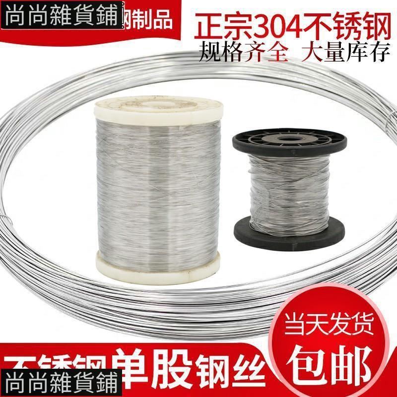 【尚尚雜貨舖】304不銹鋼鋼絲單根氫退軟絲捆扎搭架鐵絲硬絲細鋼線單股