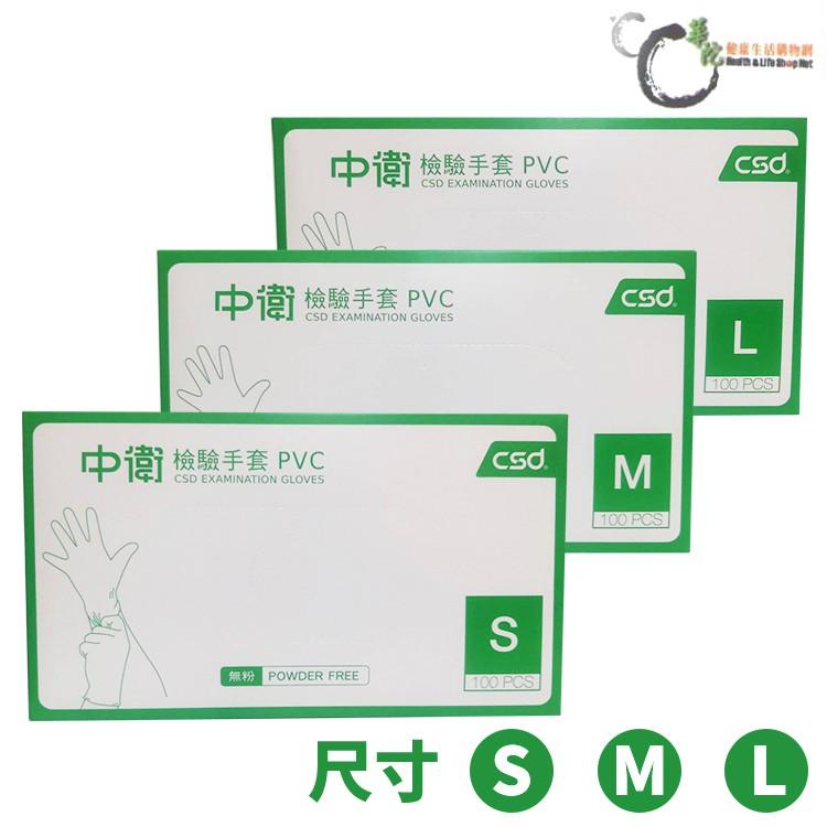 【CSD中衛】中衛檢驗手套 PVC 無粉 S/M/L 100PCS