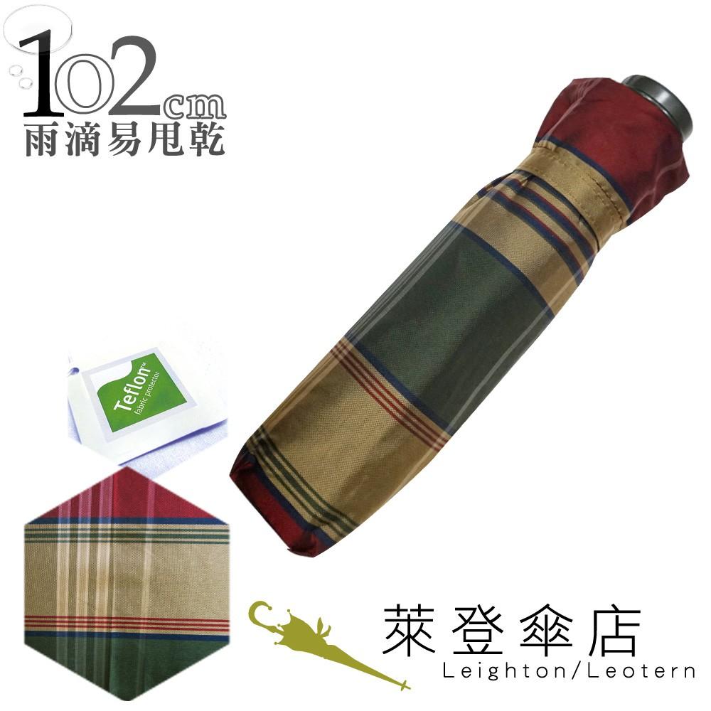 【萊登傘】雨傘 102cm加大傘面 先染色紗格紋布 易甩乾 手開傘 金紅格紋