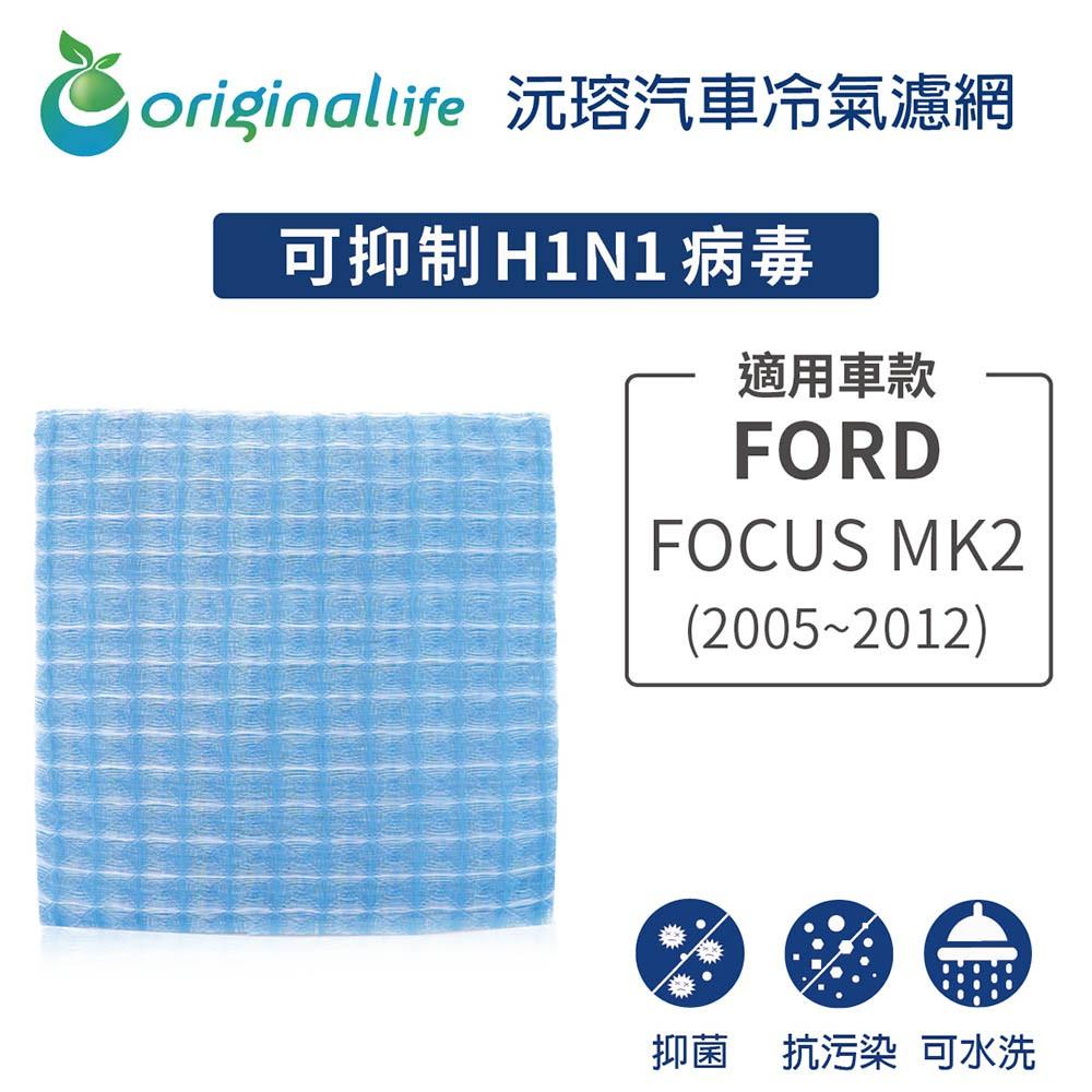 FORD FOCUS  MK2  (2005-2012年) 車用冷氣空氣淨化濾網