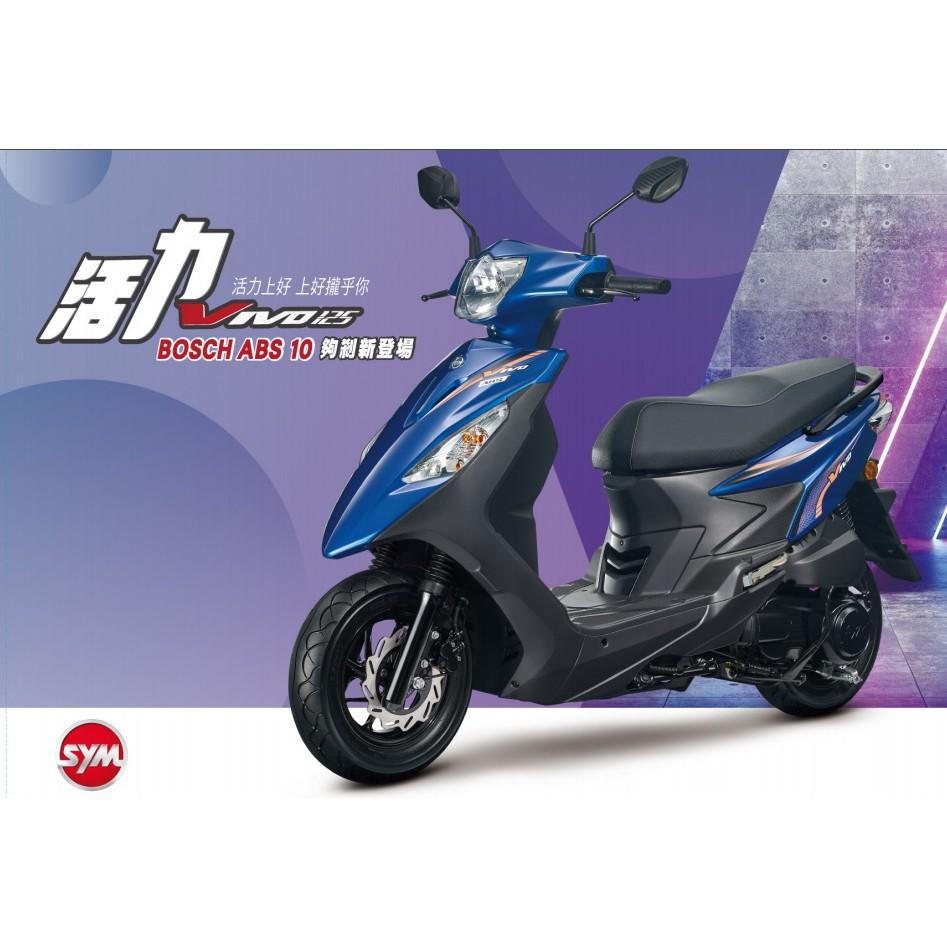Ri Jun【日駿車業】SYM Vivo 125 活力125 鼓煞、碟煞、六期車、七期車 (6月)新竹