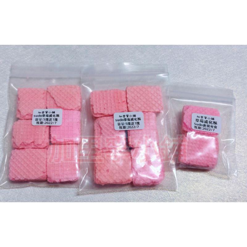 分裝 sudo無糖草莓威化酥 老鼠零食 倉鼠飼料 分裝飼料