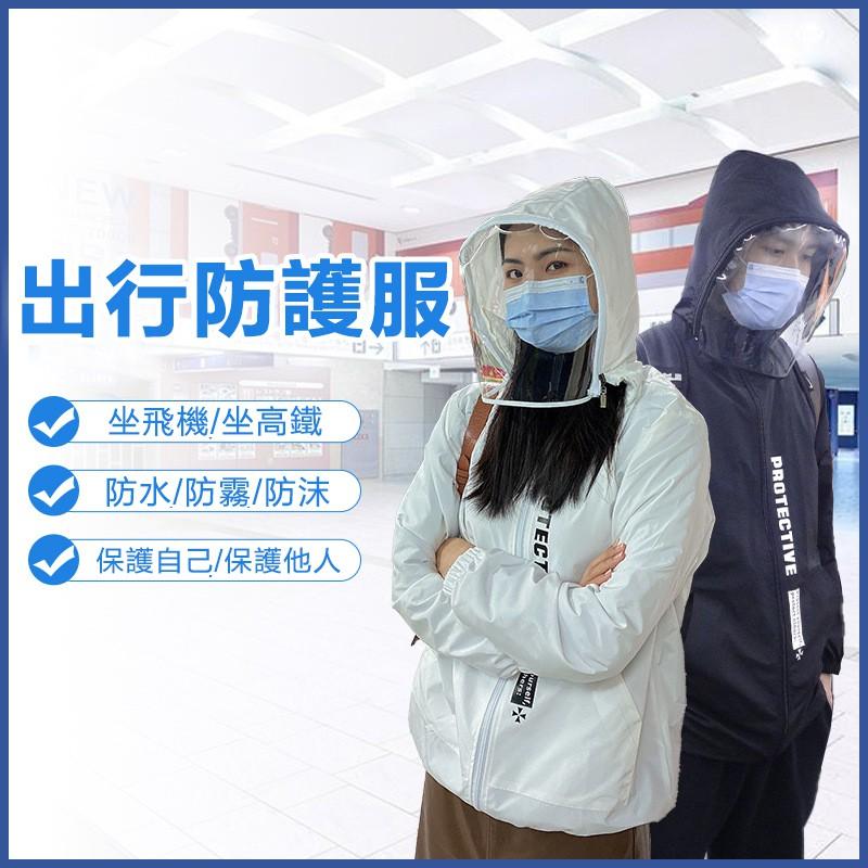 大量現貨!!台灣現貨!!!防塵防飛沫可拆卸帽子防疫防護夾克外套