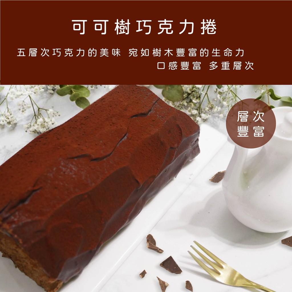 【自然夫人】可可樹巧克力捲 熱銷百捲 5種巧克力層次