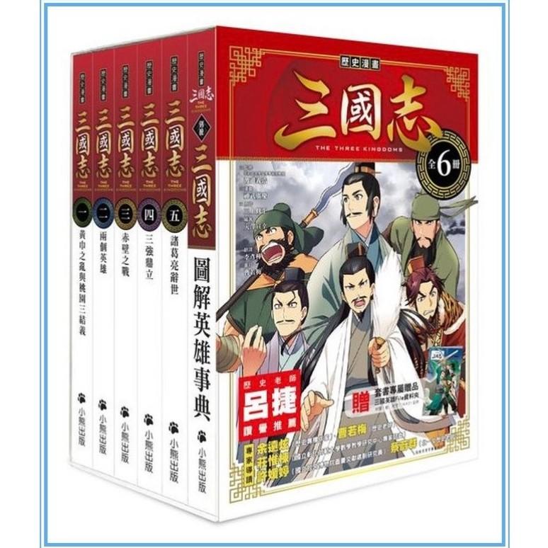 「歷史漫畫三國志」系列(全套六冊,加贈三國英雄File資料夾)