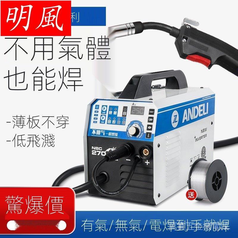 現貨】【安德利廠家直營】ANDELI無氣二保焊機 TIG變頻式電焊機 WS250雙用 氬弧焊機