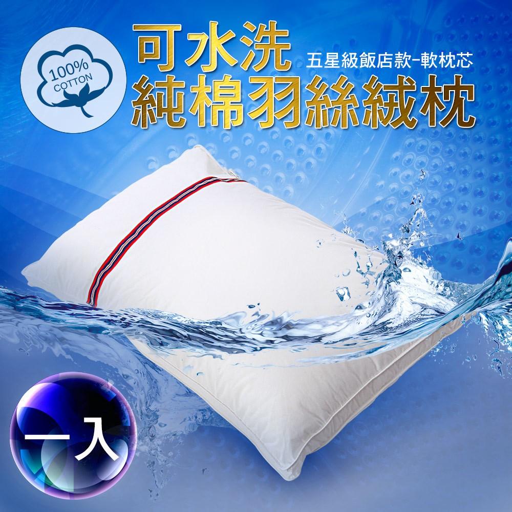 Artis - 可水洗 純棉羽絲絨枕*2入 立體滾邊 蓬鬆透氣 中空壓縮包裝