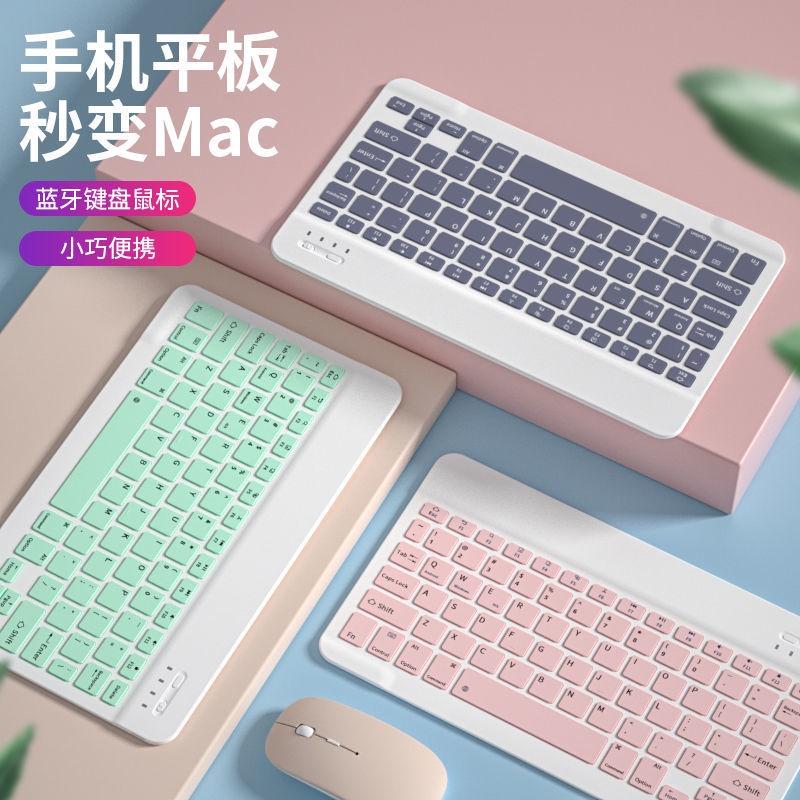 藍牙鍵盤蘋果平板ipad便攜無線藍牙迷你小鍵盤華為m6安卓手機榮耀ios通用爆款熱賣