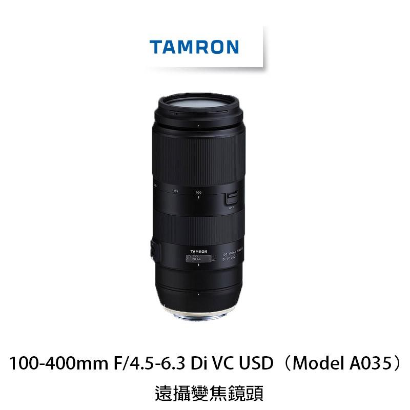 Tamron 100-400mm F/4.5-6.3 Di VC USD A035 遠攝變焦鏡頭 原廠公司貨