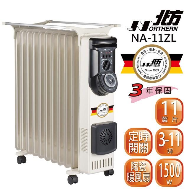 北方 葉片式 定時恆溫電暖爐 11葉片 NA-11ZL 電暖器 適用11坪 3年保固
