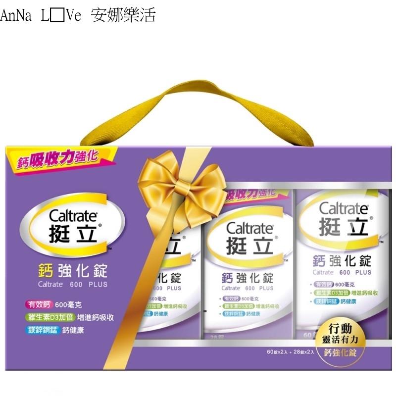 【挺立 】鈣強化錠禮盒(共176錠)