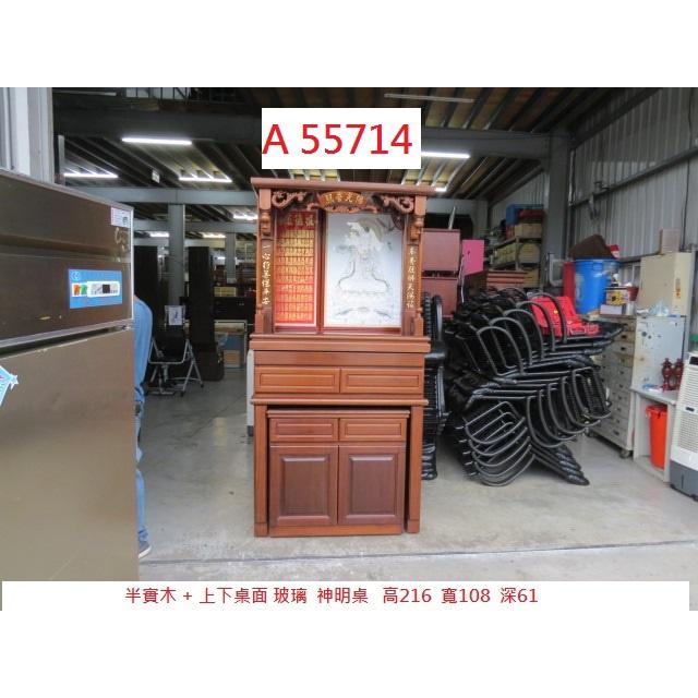 A55714 半實木 贈 上下桌玻璃 神明桌~ 神桌 神佛桌 佛桌 供桌 拜拜桌 二手神明桌 回收二手傢俱 聯合二手倉庫