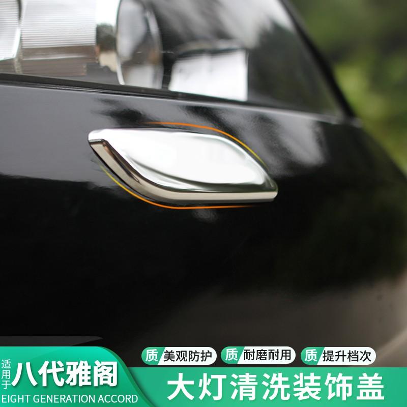 Honda本田八代 Accord ABS電鍍大燈噴水蓋8代碳纖紋大燈清洗蓋裝飾件