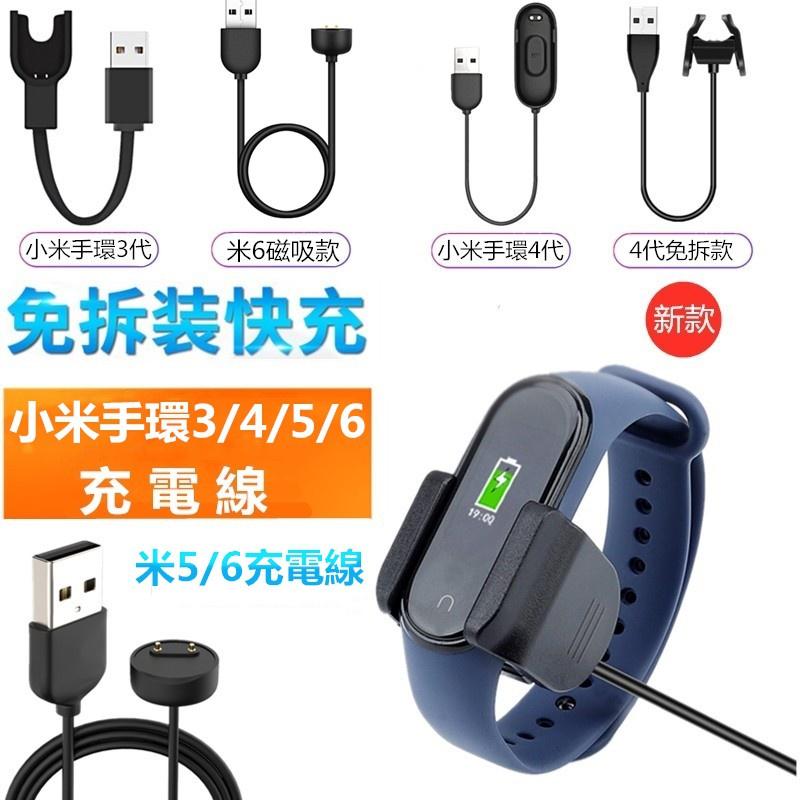【現貨】小米手環6 5 USB充電線 智能運動 小米手環4 USB 小米5 小米4 手環3 手環充電線 3代/4代充電器