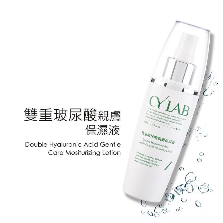 CYLAB 雙重玻尿酸親膚保濕液 100ml│靜乙企業有限公司 台灣製造MIT