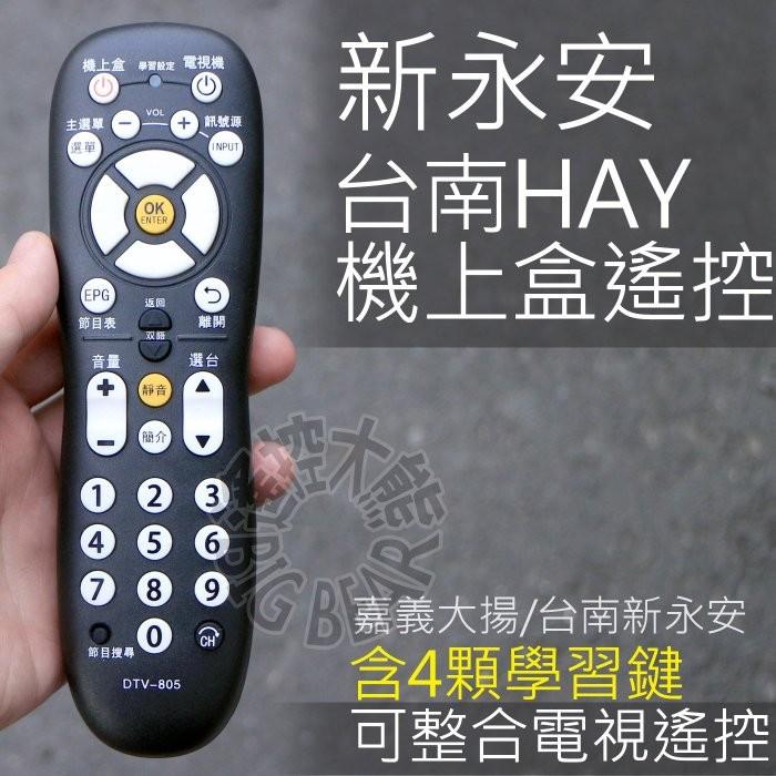 台南HYA新永安數位電視機上盒遙控器 (含4顆學習按鍵)嘉義 大揚 有線電視數位機上盒遙控器