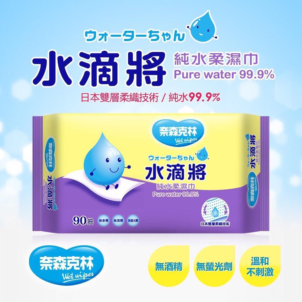 奈森克林 水滴將純水柔濕巾 90抽 純水 濕紙巾 無香精酒精螢光劑 SGS台灣製 嬰兒柔濕巾