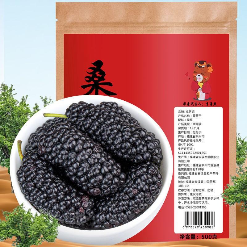 桑葚乾精選優質新疆水果乾手工採摘特級黑桑椹乾大果即食花茶500g