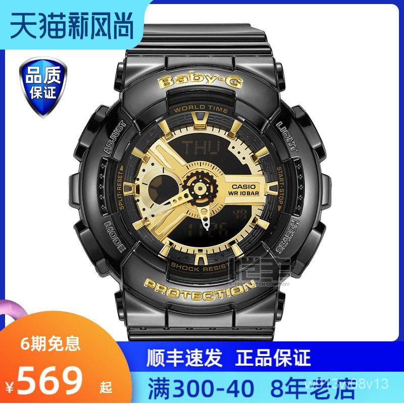 卡西歐手錶女casio炫黑色BABY-G時尚潮流酷感運動電子錶BA-110-1A YqJI
