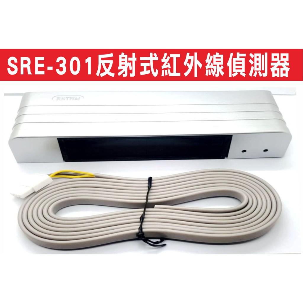 {遙控達人}SRE-301反射式紅外線偵測器 (AC-110V~220V) 共用型 自動門紅外線感應器 自行修改更換安裝
