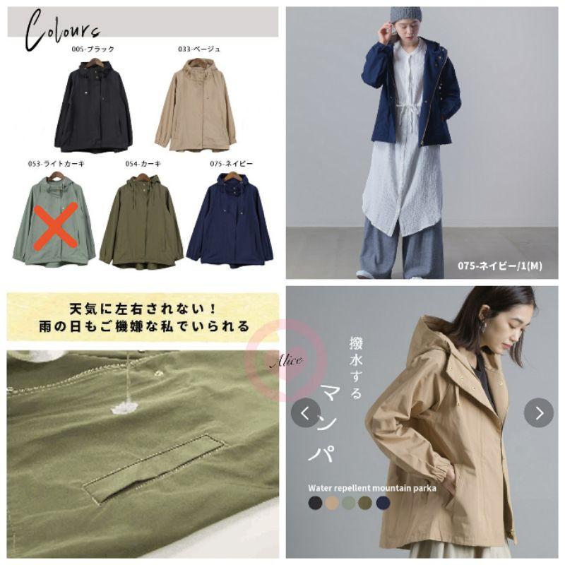 【預購】日本 omnes 防潑水機能防風外套 輕薄連帽防風外套
