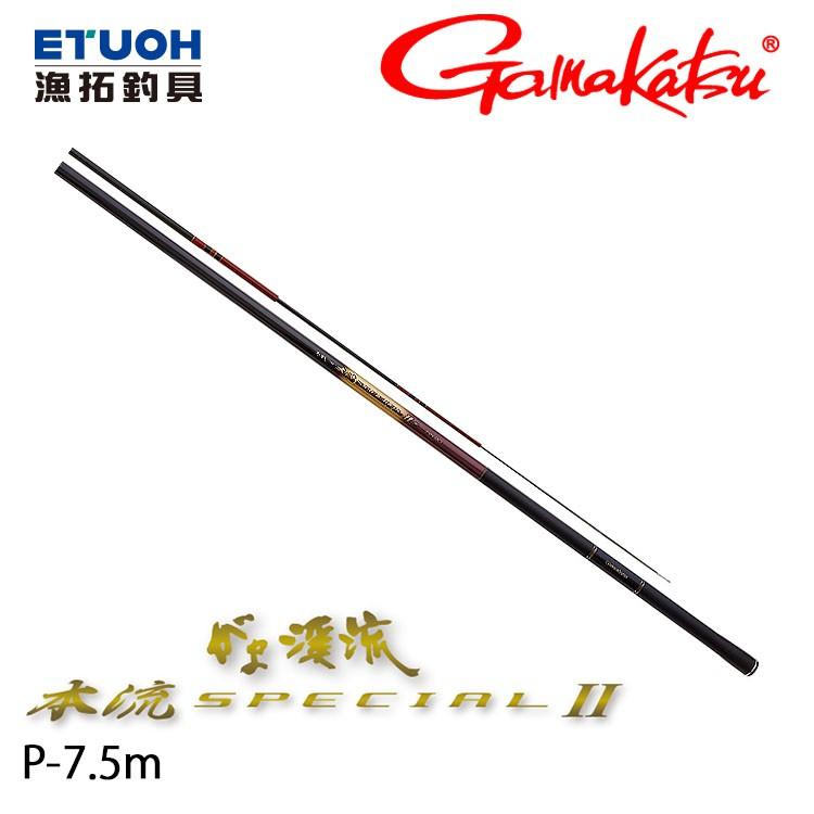 GAMAKATSU 渓流 本流 SPECIAL2 P 7.5m [漁拓釣具] [溪流竿]