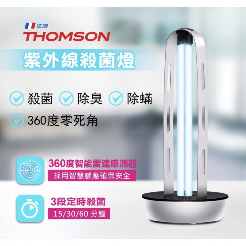 【THOMSON】紫外線殺菌燈(TM-SAZ01LU)