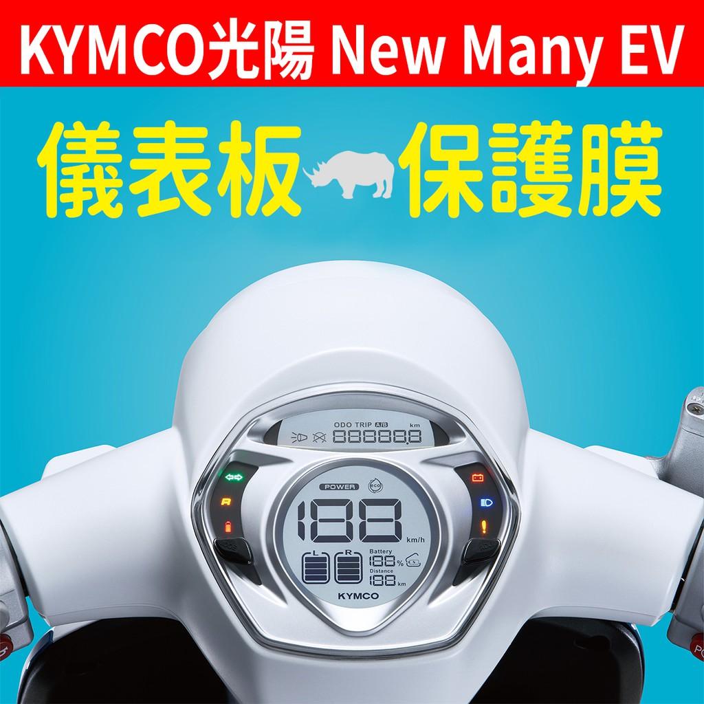 【買1送2】 KYMCO 光陽 New Many EV 電動車 儀表板保護犀牛皮 儀表貼 保護貼 保護膜 貼膜 貼紙