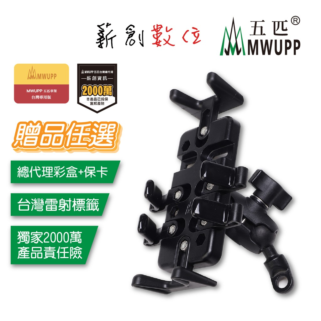 五匹 MWUPP 變形蟲 專業摩托車架 後視鏡 機車手機架 機車架 導航支架 台灣發貨 現貨 公司貨
